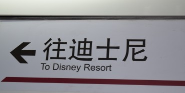 This way to Disney